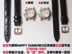 ZF厂萧邦Happy Diamonds系列278509对比拆解测评