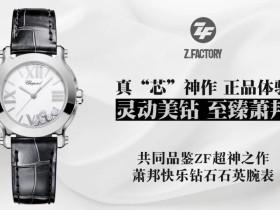 ZF厂萧邦Happy Diamonds石英系列278509腕表华丽登场!