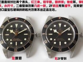 ZF厂帝舵碧湾系列M79030N复刻表PK正品