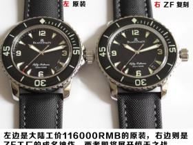 ZF厂宝珀50噚5015复刻表PK正品
